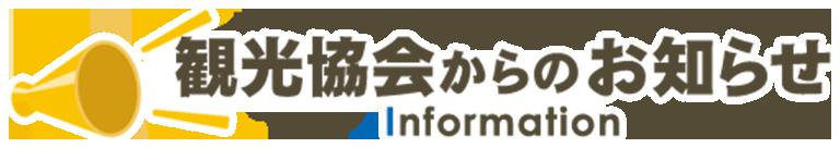 観光協会からのお知らせ INFORMATION